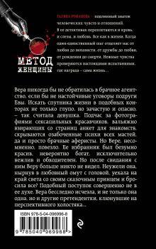Обложка сзади Свидание на небесах Галина Романова