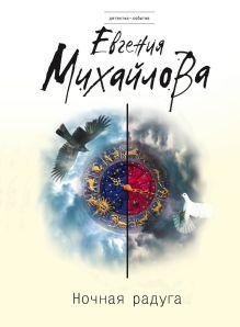 Обложка Ночная радуга Евгения Михайлова