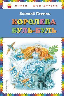 Королева Буль-Буль (ил. М. Белоусовой)