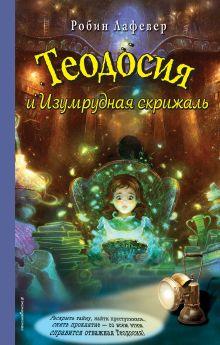 Обложка Теодосия и Изумрудная скрижаль Робин Лафевер