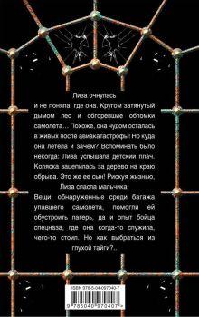 Обложка сзади Дикая Лиза Ирина Мельникова