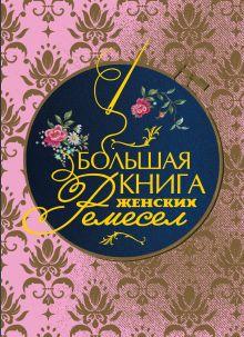 Обложка Большая книга женских ремесел