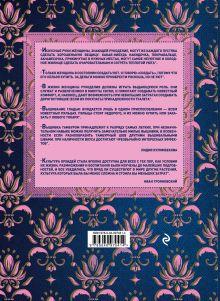 Обложка сзади Большая книга женских ремесел
