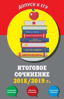Обложка Итоговое сочинение: 2018/2019 г. Е. В. Попова