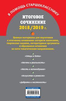 Обложка сзади Итоговое сочинение: 2018/2019 г. Е. В. Попова