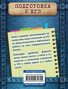 Обложка сзади Обществознание. Мини-сочинение на ЕГЭ О. В. Кишенкова