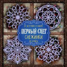 """Снежинки из бумаги """"Первый снег"""""""