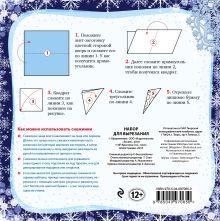 Обложка сзади Новогодние снежинки. Волшебная вьюга (набор для вырезания на скрепке)