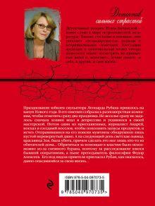 Обложка сзади Ночь сурка Инна Бачинская