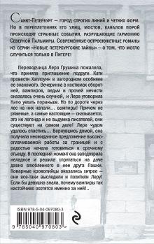 Обложка сзади Лига охотников за вампирами Антон Леонтьев