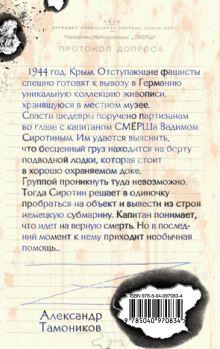 Обложка сзади Смерть под уровнем моря Александр Тамоников