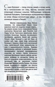 Обложка сзади Проклятие Ивана Грозного и его сына Ивана Юлия Алейникова