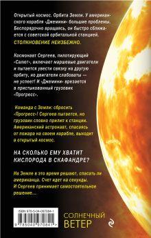 Обложка сзади Солнечный ветер Валерий Рощин