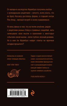 Обложка сзади Пять четвертинок апельсина Джоанн Харрис