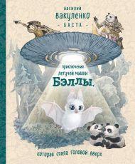 Приключения летучей мышки Бэллы, которая спала головой вверх