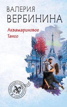 Обложка Аквамариновое танго Валерия Вербинина