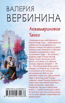Обложка сзади Аквамариновое танго Валерия Вербинина