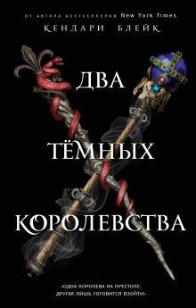 Два тёмных королевства (#3)
