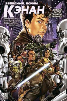 Обложка Звездные Войны. Кэнан Грег Вайсман