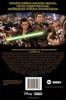 Обложка сзади Звездные Войны. Кэнан Грег Вайсман