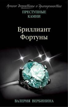 Обложка Бриллиант Фортуны Валерия Вербинина