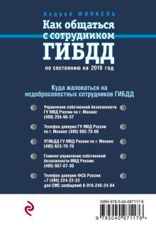 Обложка сзади Как общаться с сотрудником ГИБДД (по состоянию на 2019 г.) Андрей Финкель
