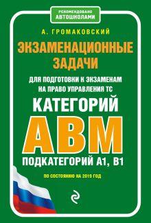 Экзаменационные задачи для подготовки к экзаменам на право управления ТС категории АВM, подкатегории A1, B1 (по состоянию на 2019 г.)