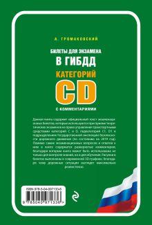Обложка сзади Билеты для экзамена в ГИБДД категории C и D, подкатегории C1, D1 с комментариями (по состоянию на 2019 г.) А. Громаковский