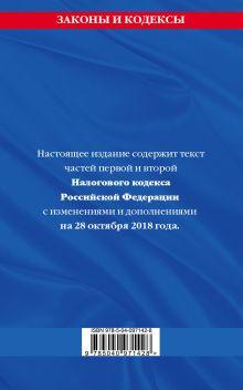 Обложка сзади Налоговый кодекс Российской Федерации. Части первая и вторая: текст с посл. изм. и доп. на 28 октября 2018 г.