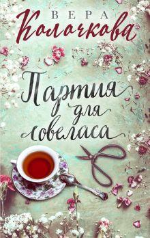 Обложка Партия для ловеласа Вера Колочкова