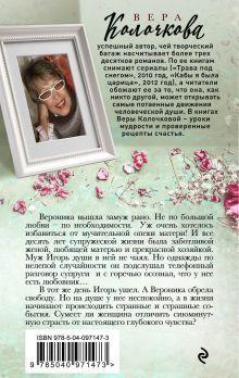 Обложка сзади Партия для ловеласа Вера Колочкова