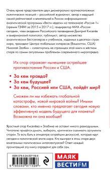 Обложка сзади Киселёв vs Zlobin. Битва за глубоко личное Дмитрий Киселев, Николай Злобин