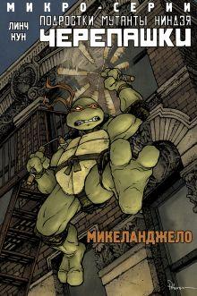 Подростки Мутанты Ниндзя Черепашки, микро-серии, Микеланджело
