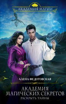 Обложка Академия магических секретов. Раскрыть тайны Алена Федотовская