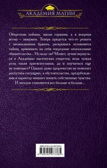 Обложка сзади Академия магических секретов. Раскрыть тайны Алена Федотовская