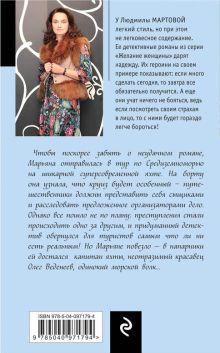 Обложка сзади Чужая путеводная звезда Людмила Мартова