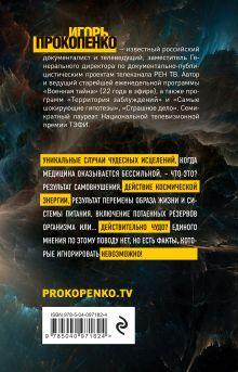 Обложка сзади Чудеса исцеления Игорь Прокопенко