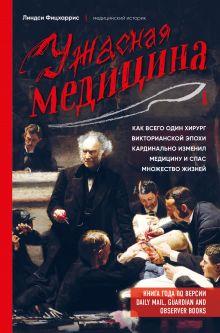 Ужасная медицина. Как всего один хирург викторианской эпохи кардинально изменил медицину и спас множество жизней