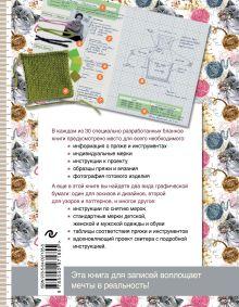 Обложка сзади Я вяжу. Книга для креативных проектов. Дизайны. Схемы. Эскизы. Узоры (котики) Надин Кёртис