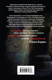 Обложка сзади Первый дон Марио Пьюзо, Кэрол Джино