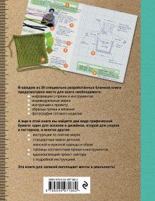Обложка сзади Я вяжу. Книга для креативных проектов. Дизайны. Схемы. Эскизы. Узоры (крафт) Надин Кёртис