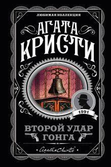 Обложка Второй удар гонга Агата Кристи