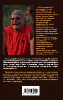 Обложка сзади Территория моей любви. 2-е издание Никита Михалков