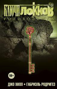 Ключи Локков. Том 2. Головоломка
