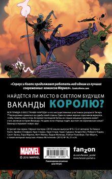 Обложка сзади Чёрная Пантера: Народ под нашими ногами. Книга 3 Та-Нахаси Коатс, Стелфриз, Спраус, Мартин