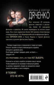 Обложка сзади Луч Марина и Сергей Дяченко