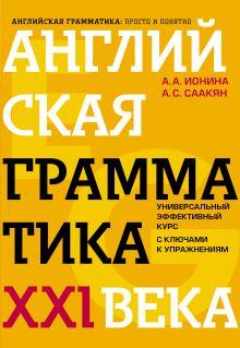 Английская грамматика XXI века: Универсальный эффективный курс. С ключами к упражнениям. 4-е издание