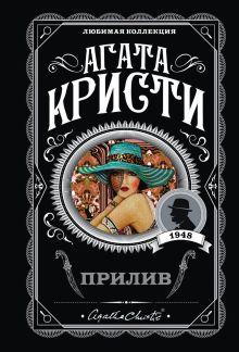Обложка Прилив Агата Кристи