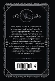 Обложка сзади Прилив Агата Кристи