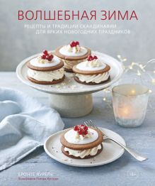 Обложка Волшебная зима. Рецепты и традиции Скандинавии для ярких новогодних праздников Бронте Аурель